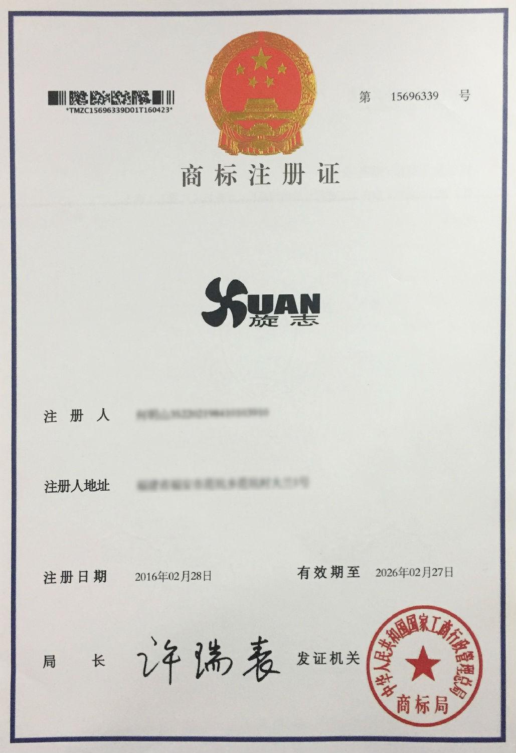 旋志商标注册证