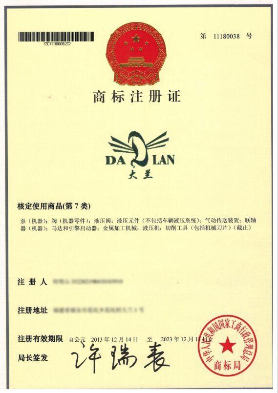大兰商标注册证