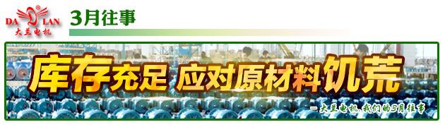 【3月往事】大兰电机库存充足应对原材料饥荒