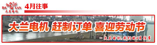 【4月往事】大兰电机赶制订单喜迎劳动节