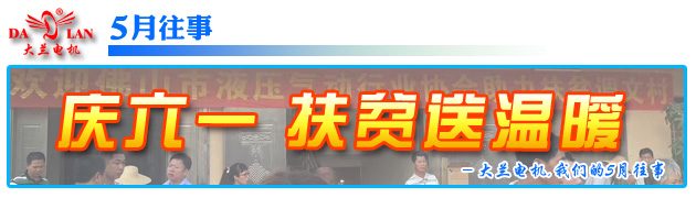 【5月往事】大兰电机携同佛山液压气动协会扶贫送温暖
