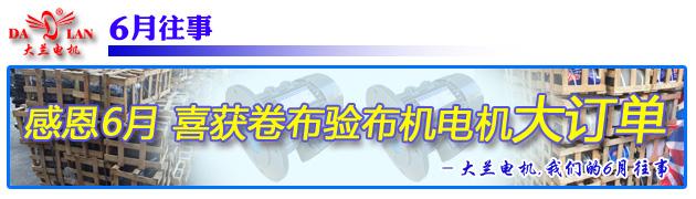 【6月往事】大兰电机厂家喜获卷布验布机电机大订单